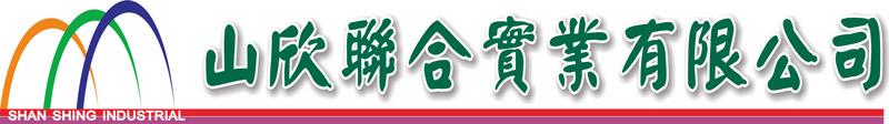 山欣聯合實業有限公司